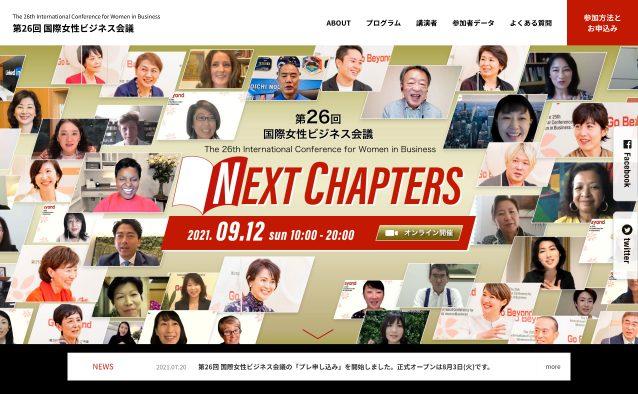 第26回国際女性ビジネス会議